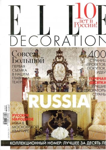 Elle-decoration-октябрь-2011-1
